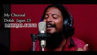 Download Dolak Jagan 23 MAYAJAL SONG(9941330509) Video