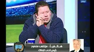 Download الغندور والجمهور | مداخلة مرتضى منصور النارية بعد فوز الزمالك على بتروجيت Video