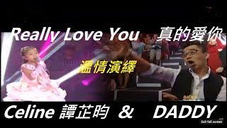 Download Celine Tam 譚芷昀 與爸爸溫情演繹 - 真的愛你 Video