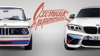 Download Тест-драйв BMW 2002 Turbo и BMW M2 | Охотник за раритетами | 6 серия Video