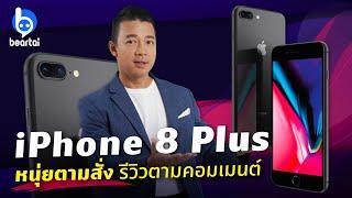Download สด iPhone8Plus หนุ่ยตามสั่ง รีวิวตามคอมเมนท์ Video