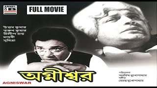 Download Agnishwar | Bengali Full Movie | অগ্নিশ্বর | A Film By Aurobindo Mukherjee | Uttam Kumar | Madhabi Video