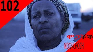 Download Mogachoch EBS Latest Series Drama - S05E102 - Part 102 Video
