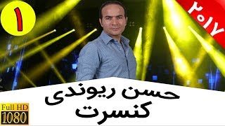 Download Hasan Reyvandi - Concert 2017 - Part 1 | حسن ریوندی - کنسرت 2017 - قسمت 1 Video