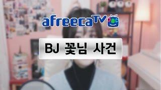 Download BJ 꽃님 사건 Video