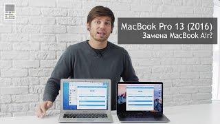 Download MacBook Pro 13 (2016) без touch bar заменит MacBook Air 13? Video