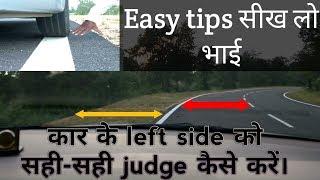 Download Car के left side का judgement सही-सही कैसे लें। how to judge left side of the car? Video