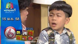 Download ตลก 6 ฉาก | 14 พ.ย. 58 Full HD Video