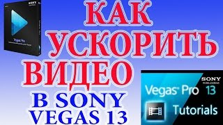 Download Как ускорить видео в sony vegas 13 / How to speed up the video in sony vegas 13 Video