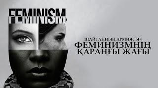 Download Шайтанның армиясы 6: Феминизмнің қараңғы жағы ᴴᴰ Video