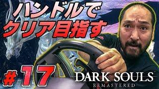 Download ハンドル操作で『ダークソウル リマスタード』。アクセルでダッシュ、ブレーキでガード #17 Video