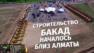 Download Строительство БАКАД началось близ Алматы Video