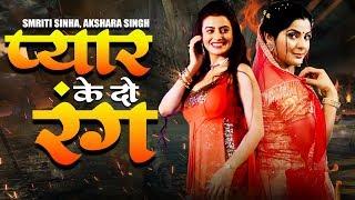 Download Pyar Ke Do Rang - प्यार के दो रंग | Smriti Sinha, Akshara Singh | Bhojpuri New Film 2019 | HD MOVIE Video