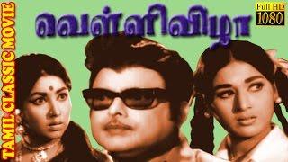 Download Tamil Full Movie HD   Velli Vizha   Gemini Ganesan,Jayanthi   Tamil Classic Movie Video