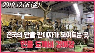 Download 도깨비 경매장 금요일 실시간경매(19.12.06) Video