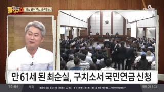 Download 61세 넘긴 최순실, 구치소서 국민연금 신청 Video