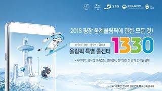 Download 평창동계올림픽의 모든 것! 올림픽 특별콜센터 1330 Video
