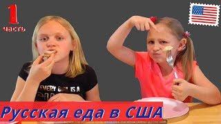 Download Русские АМЕРИКАНЦЫ пробуют РУССКИЕ ПРОДУКТЫ! Русская ЕДА в Америке/ многодетная семья Video