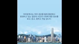 Download From Hong Kong, a message to the global community (Korean)(Sep 2019) Video