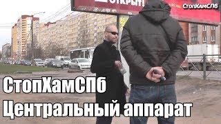Download СтопХамСПб - Центральный аппарат Video