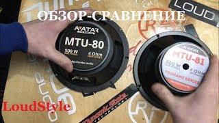 Download Обзор-сравнение Avatar MTU-81 vs Avatar MTU-80 Video