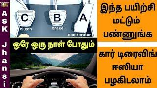 Download எப்படி ஒரே நாளில் கார் ஓட்டி பழகுவது ? How to Learn to Drive a Car in Single Day ? Video