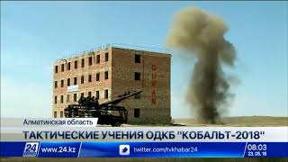 Download Завершающий этап учений ОДКБ «Кобальт-2018» прошел в Алматинской области Video