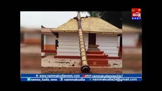 Download KINNIGOLI KODAMANDAYA DAIVASTHANA'S KODIMARA FALLDOWN Video