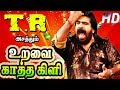 Download Super Hit Tamil Full Movie | Uravai Katha Kili | T. Rajendar & Sarita Video