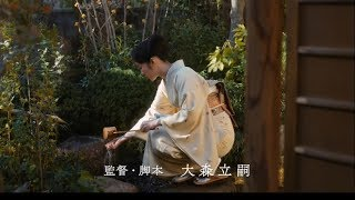 Download 『日日是好日』予告 2018 年10 月13 日(土)公開 Video