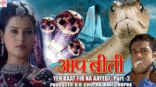 Download AapBeeti-YE RAAT FIR NA AAYEGI -Part-2 || BR Chopra Superhit Hindi TV Ser Video