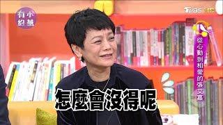 Download 張艾嘉 《相愛相親》從心動到相愛 小燕有約 20171130 (完整版) Video