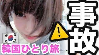 Download ひとりで韓国旅行したら日本に帰れなくなりました。。。 Video