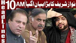 Download Nawaz Sharif's Reaction on Amir Liaquat Joining PTI - Headlines 10 AM - 20 March 2018- Express News Video