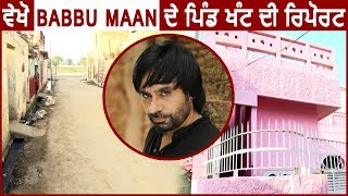 Download Suno Sarpanch Saab: देखिए Punjabi Singer Babbu Maan के Village 'khant' की Report Video