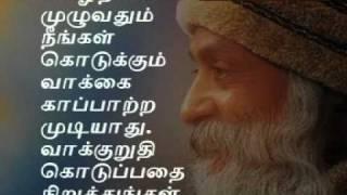 Download வாழும் கலை - ஓஷோ - பாகம் -1 Video
