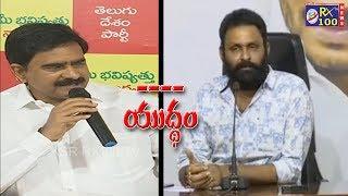 Download War of words between Devineni Uma vs Kodali Nani || KSR RX 100 TV Video
