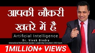 Download क्या आपकी नौकरी ख़तरे में है? Motivational Speech on Artificial Intelligence by Dr Vivek Bindra Video
