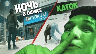 Download Ночь в ЗАКРЫТОМ офисе Mail.ru | 24 hours challenge in Mail office Video