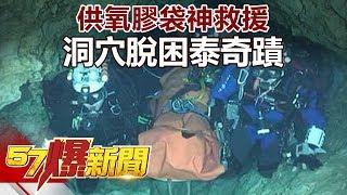 Download 供氧膠袋神救援 洞穴脫困泰奇蹟《57爆新聞》精選篇2018.07.09 Video