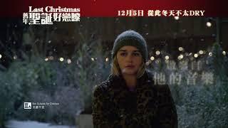 Download 《舊年聖誕好戀嚟》15秒預告 │LAST CHRISTMAS - 15s Trailer Video