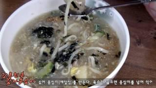 Download 강릉민속 감자 옹심이 Video
