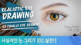 Download 사실적인 눈 그리기! 02.실전(Realistic Eye Drawing! 02. Finally Eye Drawing) [Drawing Hands] Video