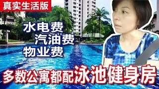 Download 集3.上海人在大马生活:能源国家油费低|多数公寓有泳池健身房|槟城基本生活开支汇总MM2H【70后退休日记】 Video