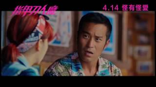 Download 《指甲刀人魔》官方預告片 Video