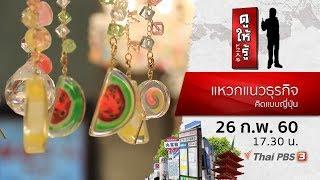 Download ดูให้รู้ : แหวกแนวธุรกิจ คิดแบบญี่ปุ่น (26 ก.พ. 60) Video