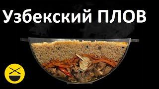 Download Как правильно приготовить настоящий узбекский плов в домашних условиях! Video