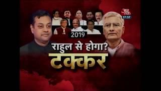 Download Sambit Patra vs Sunil Jakhar | क्या Narendra Modi को चुनौती दे पाएंगे Rahul Gandhi ? Video