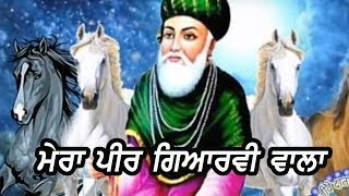 Lakh Data Peer Nigahe Wala || Bhago Di Pukaar || Short