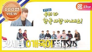 Download (Weekly Idol EP.294) MARK,JACK,BAM Korean Battle Video